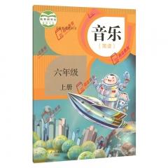 19秋教科书音乐(简谱)六年级上册 人民教育出版社
