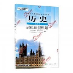 历史·近代社会的民主思想与实践(选修2)19Q 人民教育出版社
