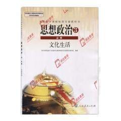 思想政治·文化生活(必修3)19Q 人民教育出版社