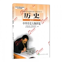 历史·中外历史人物评说(选修4)19Q 人民教育出版社