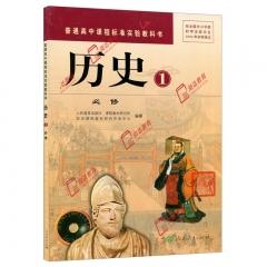历史1(必修1)19Q 人民教育出版社