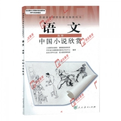 语文·中国小说欣赏(选修模块)(含磁带)19Q 人民教育出版社