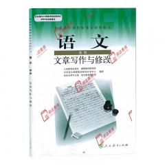 语文·文章写作与修改(选修模块)19Q  人民教育出版社
