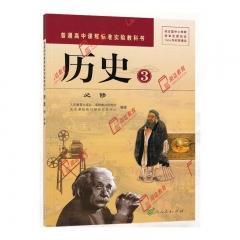 历史3(必修3)19Q 人民教育出版社