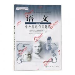 语文·中外传记作品选读(选修模块)(含磁带)19Q 人民教育出版社