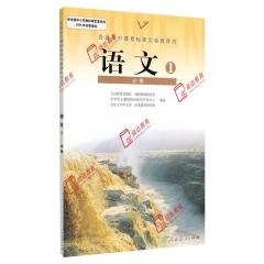 19秋普通高中课程标准实验教科书语文必修1(含磁带)人民教育出版社