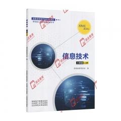 课标教科书 信息技术八年级上册*19Q 湖南电子音像出版社