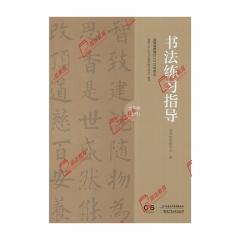 课标教科书.书法练习指导(实验)七年级上册19Q 湖南少年儿童出版社