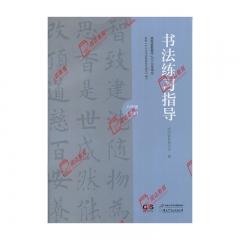 课标教科书.书法练习指导(实验)八年级上册19Q 湖南少年儿童出版社