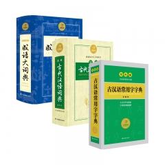 汉语经典词典系列 实用古代汉语词典(第2版)+古汉语常用字字典(第3版)+10000条成语大词典
