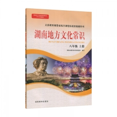 18秋湖南地方文化常识八年级上册 湖南教育出版社