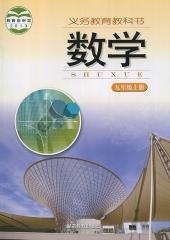 19秋教科书 数学九年级上册 湖南教育出版社