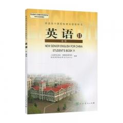 19春普通高中课程标准实验教科书英语11选修 人民教育出版社
