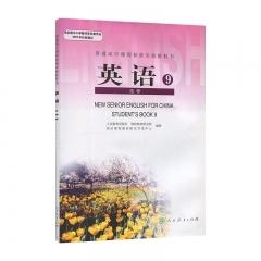 19春普通高中课程标准实验教科书英语9选修 人民教育出版社
