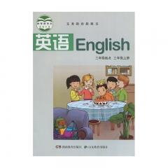 19秋教科书英语三年级上册 湖南教育出版社