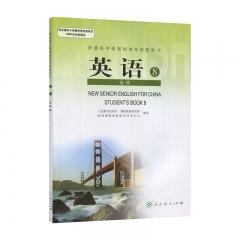 19春普通高中课程标准实验教科书英语8选修  人民教育出版社