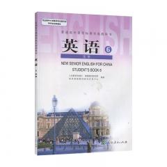 19春普通高中课程标准实验教科书英语6选修  人民教育出版社