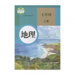 19秋教科书地理七年级上册 人民教育出版社