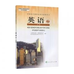 19春普通高中课程标准实验教科书英语2必修 人民教育出版社