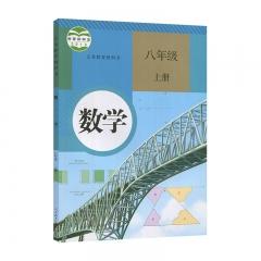 19秋教科书数学八年级上册 人民教育出版社