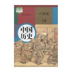 19秋教科书中国历史八年级上册 人民教育出版社