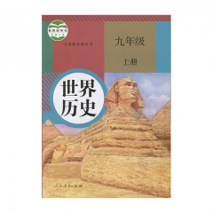 19秋教科世界历史九年级上册 人民教育出版社