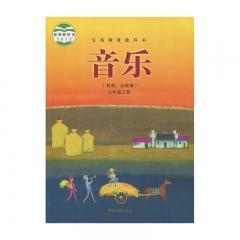 19秋教科书音乐七年级上册(简谱五线谱) 湖南文艺出版社