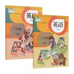 三年级英语上册+下册 人民教育出版社