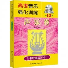 高考音乐强化训练·声乐卷(第13版)