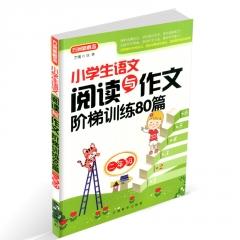 小学生语文阅读与作文阶梯训练80篇二年级