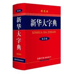新华大字典第三版彩色本