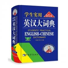 32开学生实用英汉大词典(第6版)