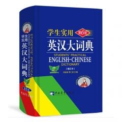 4开学生实用英汉大词典(第6版缩印本)