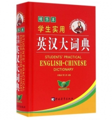 学生实用英汉大词典(精华本)