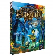 查理九世(进级版1黑贝街的亡灵)墨多多谜境冒险系列
