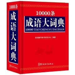10000条成语大词典(口袋本)