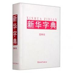 新华字典(图解版)