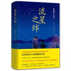东野圭吾:流星之绊(2016版)
