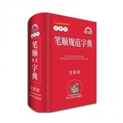 小学生笔顺规范字典(全新版)
