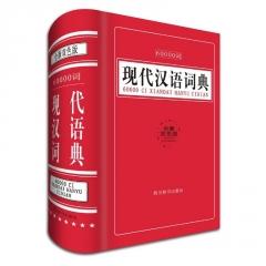 60000词现代汉语词典(全新双色版)
