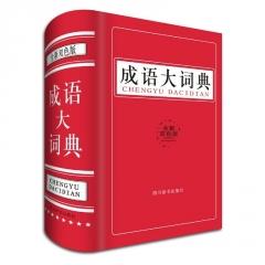 <成语大词典>双色版