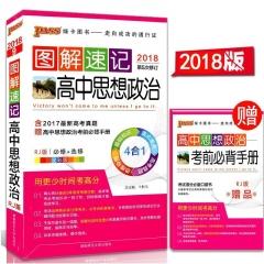18图解速记--9.高中思想政治(人教版)48K