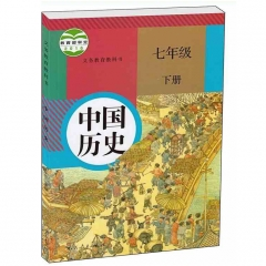 17春教科书中国历史七年级下册