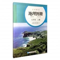 17秋地理图册七年级上册(配人教版)