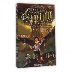 墨多多谜境冒险系列 查理九世 进级版:16不死国的生命树
