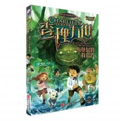 墨多多谜境冒险系列 查理九世 进级版:15海龟岛的狩猎者
