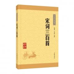 宋词三百首:中华经典藏书(升级版)