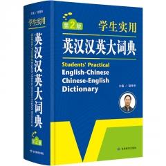 英语经典·学生实用英汉汉英大词典(2016)