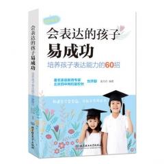 会表达的孩子易成功:培养孩子表达能力的60招