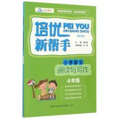 培优新帮手·小学语文阅读与写作4年级